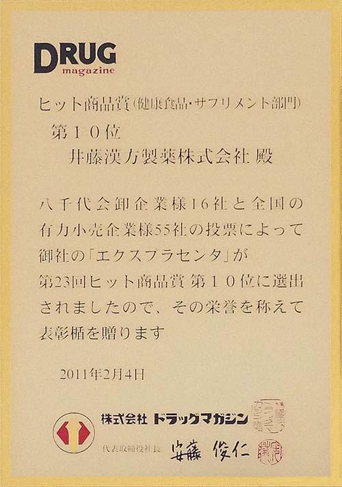 ヒット商品賞に入賞!