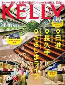 月刊ケリー1月号表紙